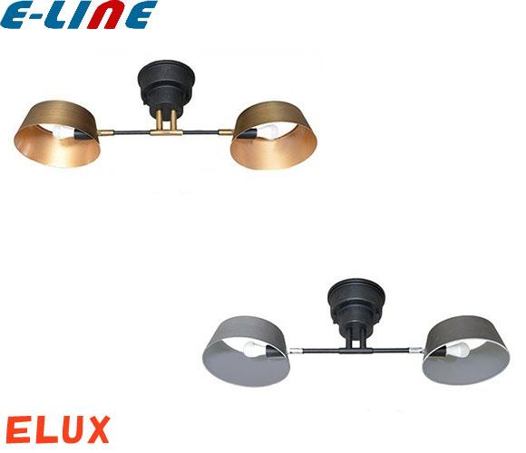 ELUX Lu Cerca(ル チェルカ)Capiente2(カピエンテ2)スポットシーリング LC10909-GD(ゴールド)LC10909-VS(ヴィンテージシルバー)2灯 電球なし 口金E17 リモコン付(オプションで電球追加可能です)「LC10909GD」「LC10909VS」「送料区分C」