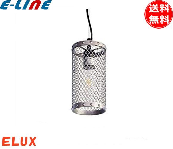 ELUX LC10912 LuCerca GAUZE1 ペンダントライト 1灯タイプ E26 電球無し スチール素材 「送料無料」