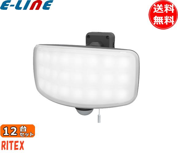LEDAC1027「送料無料」「12台まとめ買い」 ライテックス フリーアーム式 LEDセンサーライト 27Wワイド LED-AC1027