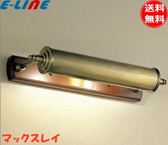 ★ナイトセール★MaxRay マックスレイ MB50416-42(真鍮ブロンズ)ランプ別売 壁照明 ブラケットライト オプションで電球追加可能です「MB5041642」「smtb-F」「送料無料」