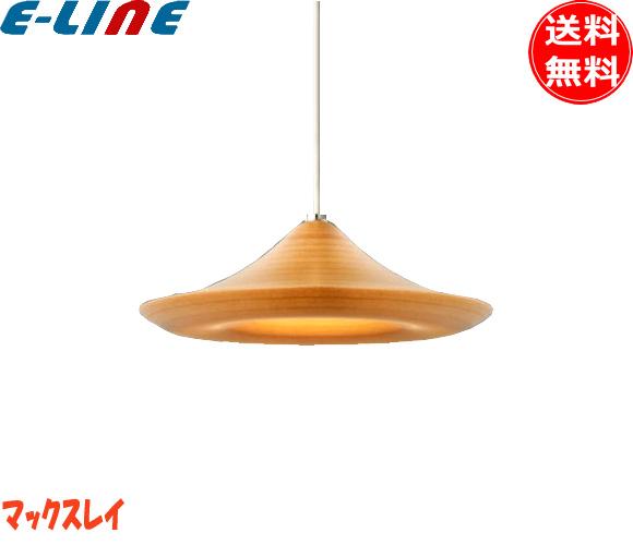 MAXRAY マックスレイ LED Wood PENDANT MP40497-57-90 マットな質感の美しい木地色(WD) ハンドメイド 商品 和モダンx北欧デザイン 白コード WHフレンジカップ LED6.1W[ClassIL30W] 電球色(2700K) 寿命/40000時間「mp40497」[setsuden_led][smtb-F]「送料無料」