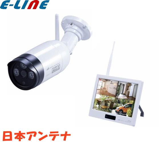 日本アンテナ NASC05RM セキュリティカメラセット 「ドコでもeyeSecurity」 すぐに使えるカメラセット 大画面10.1インチ・タッチパネルモニター 暗闇でも撮影可能 20mナイトビジョン カメラ感知をスマートフォン・タブレットにお知らせ 「NASC05RM 」「送料区分B」