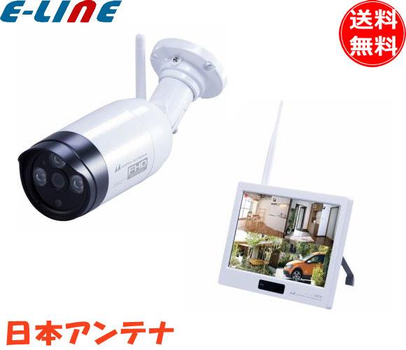 日本アンテナ NASC05RM セキュリティカメラセット 「ドコでもeyeSecurity」 すぐに使えるカメラセット 大画面10.1インチ・タッチパネルモニター 暗闇でも撮影可能 20mナイトビジョン カメラ感知エリアをスマホ・タブレットにお知らせ 「NASC05RM 」「smtb-F」「送料無料」