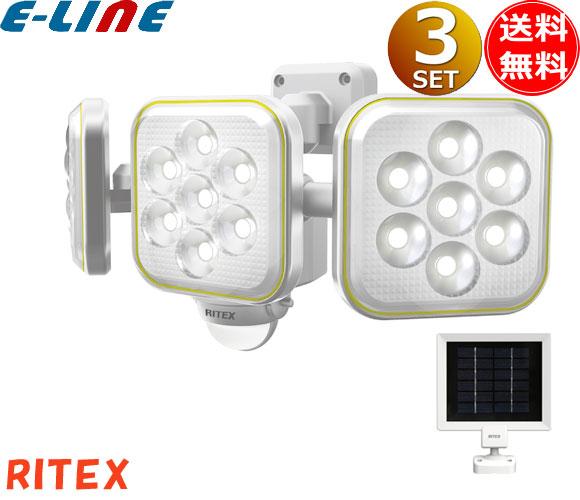 ライテックス S-90L フリーアーム式 LEDソーラーセンサーライト 大光量ソーラー 電源不要 5W×3灯 明るさ:1,400[lm] フリーアーム式で照射方向・取り付け自由自在 3方向を同時照射可能 昼は蓄電、夜は防犯照明 [S90L][setsuden_led][smtb-F]「送料無料」「3台まとめ買い」