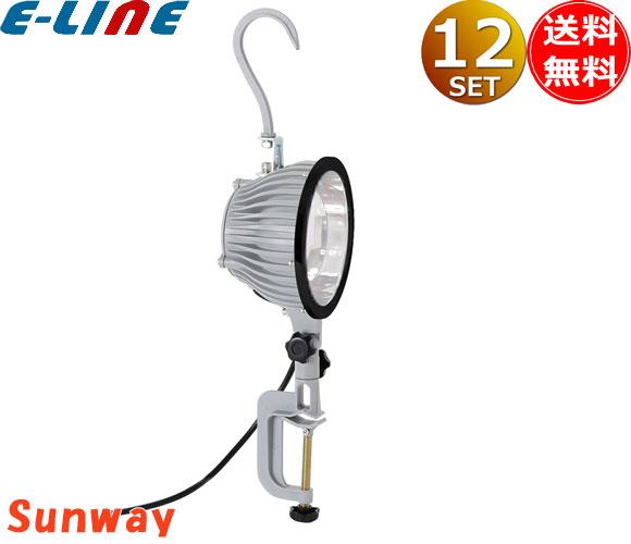 サンウェイ SW-GL-100ED LEDマルチライト 昼光色 防雨 SWGL100ED 「送料無料」 「12台まとめ買い」