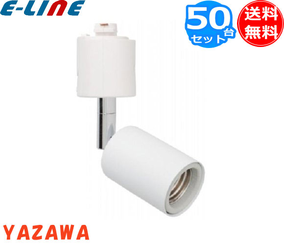 「50個まとめ買い」YAZAWA ヤザワ Y07LCX100X01WH(ホワイト)E17ソケット レール用スポットライト LCX4024WHの後継品「50個セット」「smtb-F」「送料無料」