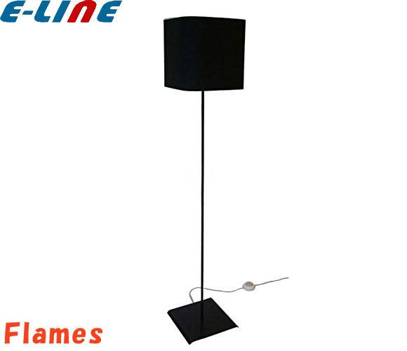 Flames フレイムス DF-041B(ブラック)URBAN アーバンブラック フロアスタンド 中間スイッチ 電球型蛍光ランプ「DF041B」「送料5000円」