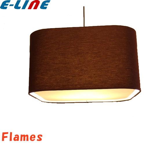 Flames フレイムス GDP-085 リゾートブラウン ペンダントライト 100W形電球型蛍光ランプ付(オプションで電球に変更可能です)「GDP085」「送料区分C」