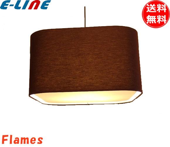 フレイムス GDP-085 ペンダントライト 電球型蛍光灯付 GDP085「送料無料」