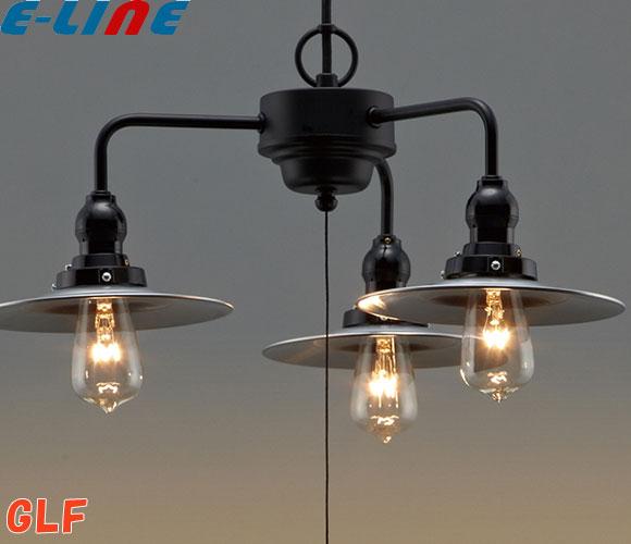 後藤照明 GLF-3142X ペンダントライト 3灯タイプ 電球無し GLF3142X 「送料区分C」