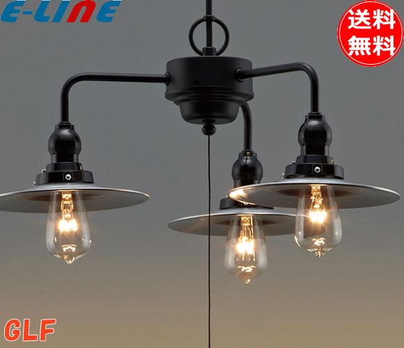 後藤照明 GLF-3142X 後藤照明 ペンダントライト GLF-3142X アルミP1シリーズ アルミP1 アルミP1シリーズ・3灯用CP型 電球なし(オプションで電球追加可能)「GLF3142X」「smtb-F」「送料無料」, ハラマチシ:3740f092 --- municipalidaddeprimavera.cl