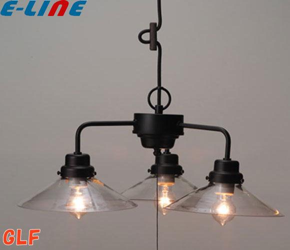 後藤照明 GLF-3228C ペンダントライト 3灯タイプ 40W浪漫球付 透明P1ガラス 3灯用ロマンCP型 黒塗装 プルスイッチ付「GLF3228C」「送料区分C」