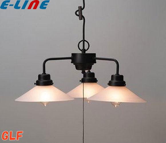 後藤照明 GLF-3228FX ペンダントライト P1硝子セード 外消しP1硝子・3灯用ロマンCP型 電球なし(オプションで電球追加可能)「GLF3228FX」「送料区分C」