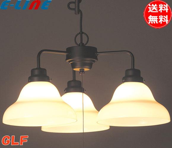後藤照明 GLF-3252X ペンダントライト ベルリヤ 3灯タイプ 電球無し 「送料無料」
