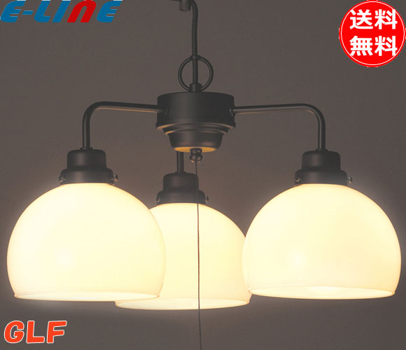 後藤照明 GLF-3257X ペンダントライト 鉄鉢硝子セード(乳白硝子セード)鉄鉢・3灯用CP型 電球なし(オプションで電球追加可能)「GLF3257X」「smtb-F」「送料無料」