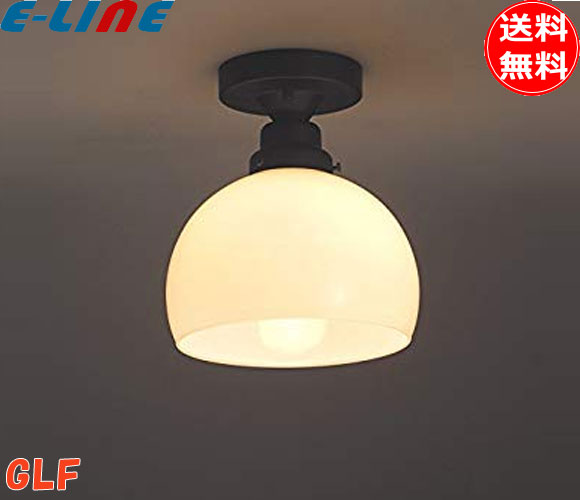後藤照明 GLF-3258X シーリングライト 乳白硝子セード 鉄鉢・CL型 電球なし(オプションで電球追加可能)廊下・内玄関などに「GLF3258X」「smtb-F」「送料無料」