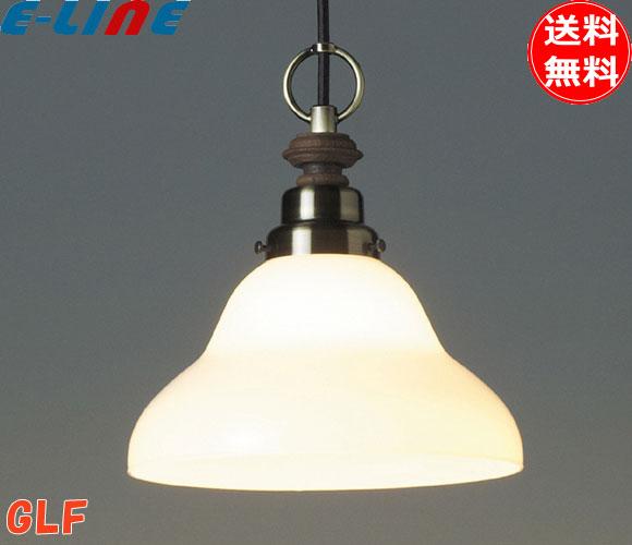 後藤照明 GLF-3353X ペンダントライト Starlight Series アリエス CP型 電球なし 口金E26 ベルリヤ硝子セード 真鍮ブロンズ錬金「GLF3353X」「smtb-F」「送料無料」