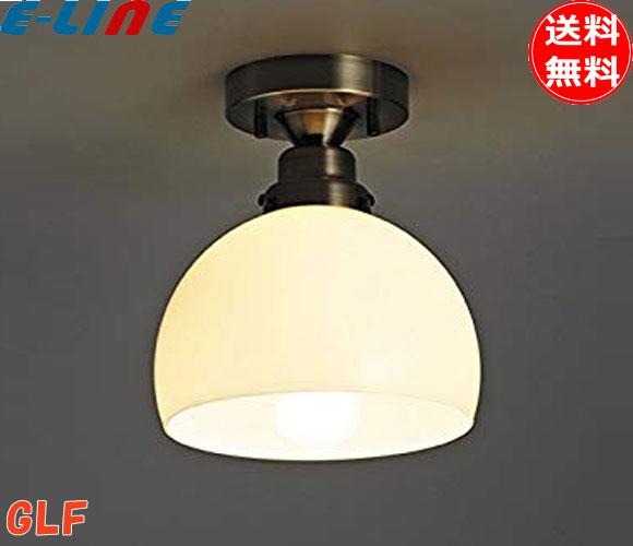 後藤照明 GLF-3363X シーリングライト 鉄鉢硝子セード オリオン・CL型 電球なし(オプションで電球追加可能)廊下・内玄関などに「GLF3363X」[smtb-F]「送料無料」