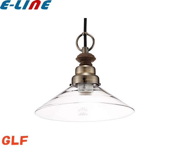 後藤照明 GLF-3377X ペンダントライト 透明P1・CP型BR バルゴ 電球なし(オプションで電球追加可能)「GLF3377X」「送料区分A」