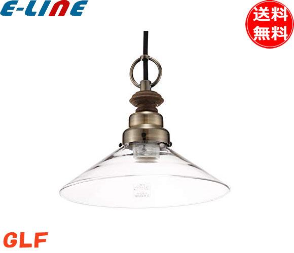 後藤照明 GLF-3377X ペンダントライト 透明P1・CP型BR バルゴ 電球なし(オプションで電球追加可能)「GLF3377X」[smtb-F]「送料無料」