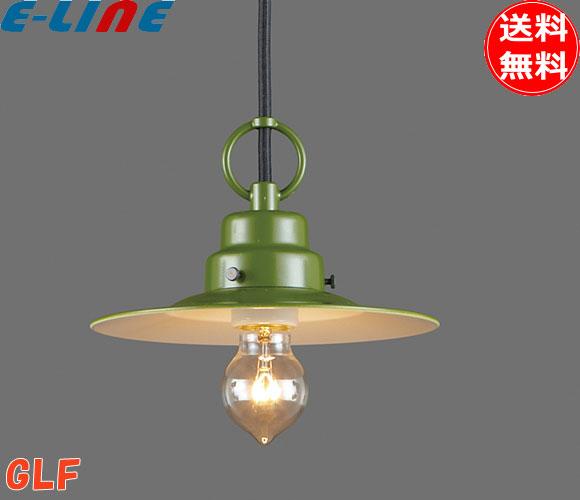 後藤照明 GLF-3437X ペンダントライト アルミP1セード グリーンネックレス・緑塗装 電球なし(オプションで電球追加可能)「GLF3437X」「smtb-F」「送料無料」