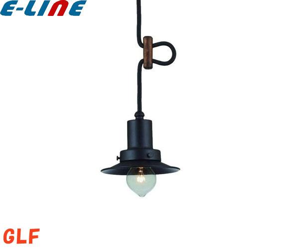 後藤照明 GLF-3457X ペンダントライト Monte Luce シリーズ マッターホルン アルミP1・Sセード黒・1灯用CP型黒 電球なし「GLF3457X」「送料区分A」