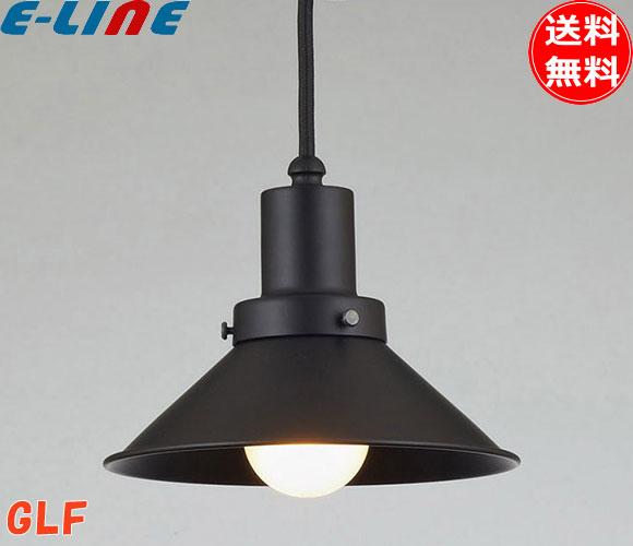 後藤照明 GLF-3461X ペンダントライト Monte Luce シリーズ アンナプルナ アルミP5・Sセード黒・1灯用CP型黒 電球なし(オプションで電球追加可能です)「GLF3461X」「smtb-F」「送料無料」