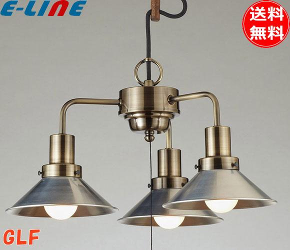 後藤照明 GLF-3466X ペンダントライト Monte Luce シリーズ モンテローザ アルミP5・Sセード生地・3灯用CP型BR 電球なし(オプションで電球追加可能です)「GLF3466X」[smtb-F]「送料無料」