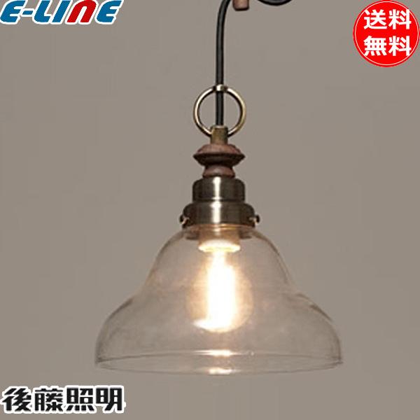 後藤照明 GLF-3521BRX ペンダントライト Jemini 透明ベルリヤ 電球なし 「送料無料」