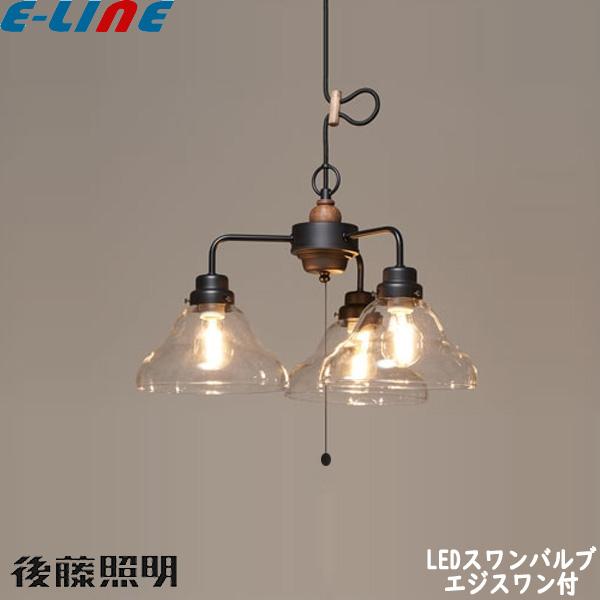 後藤照明 GLF-3522BK ペンダントライト Jemini 3灯タイプ LEDスワンバルブ GLF3522BK 「送料区分B」