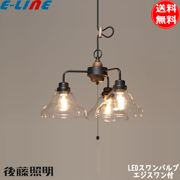 後藤照明 GLF-3522BK ペンダントライト Jemini 透明ベルリヤ エジスワン付 「送料無料」