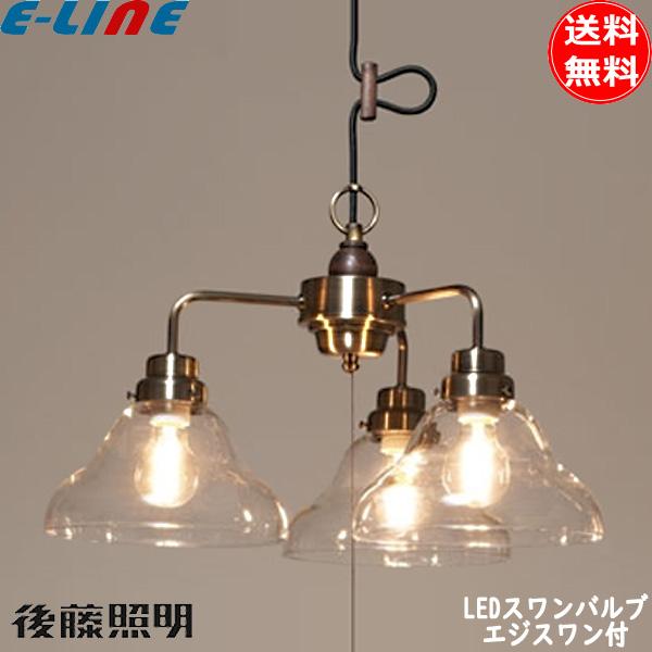 後藤照明 Starlight Series2 Jemini ジェミニ 透明ベルリヤ 3灯用CP型BR GLF-3522BR LEDスワンバルブ エジスワン付 調光対応 コード長さ約56.0cm 全長約96.0cm 幅約53.0cm 高さ約34.0cm 重量約2740g 黒コード[smtb-F]「送料無料」