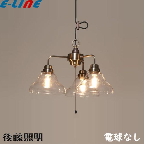 後藤照明 GLF-3522BRX ペンダントライト Jemini 3灯タイプ 電球なし GLF3522BRX 「送料区分B」