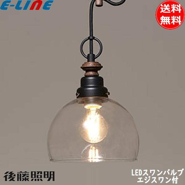 後藤照明 GLF-3523BK ペンダントライト Cygnus 透明鉄鉢 エジスワン付 「送料無料」