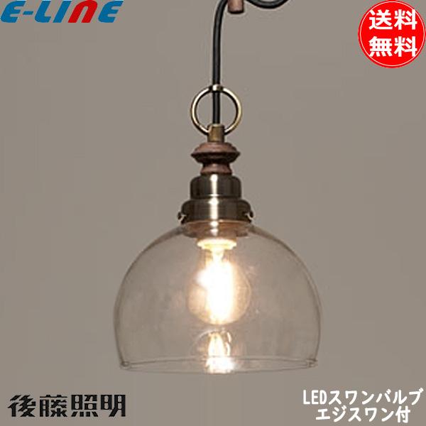後藤照明 GLF-3523BR ペンダントライト Cygnus 透明鉄鉢 エジスワン付 「送料無料」