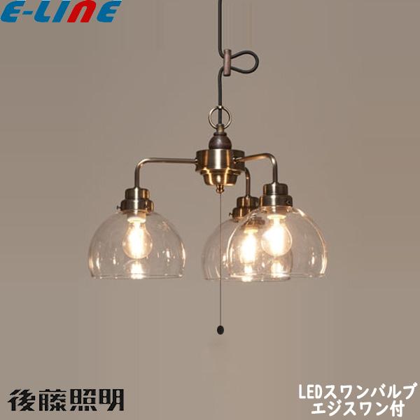 後藤照明 GLF-3524BR ペンダントライト Cygnus 3灯タイプ LEDスワンバルブ GLF3524BR 「送料区分B」