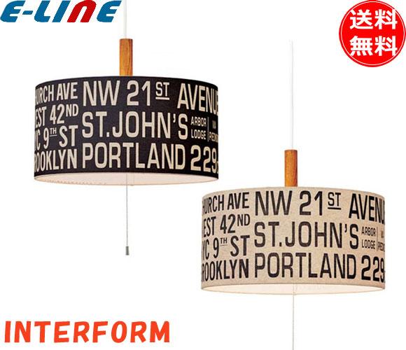 インターフォルム LT-1123 ペンダントライト 電球なし 各色 LT1123「送料無料」