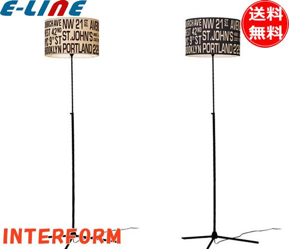 インターフォルム LT-1266 フロアランプ 電球なし 各色 LT1266「送料無料」