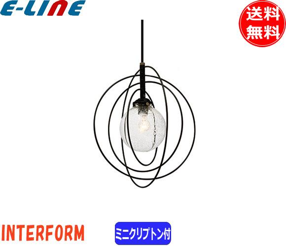 インターフォルム LT-3372BU ペンダントライト クリアミニクリプトン球付 LT3372BU「送料無料」