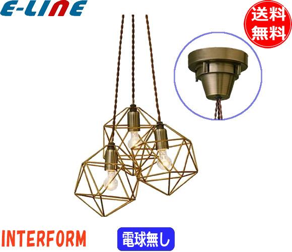 インターフォルム LT-3587IC ペンダントライト 電球プレゼント LT3587IC「送料無料」