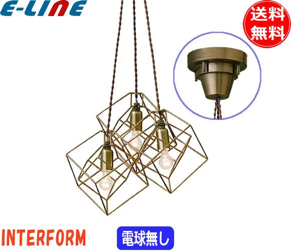 インターフォルム LT-3587SQ ペンダントライト 電球プレゼント LT3587SQ「送料無料」