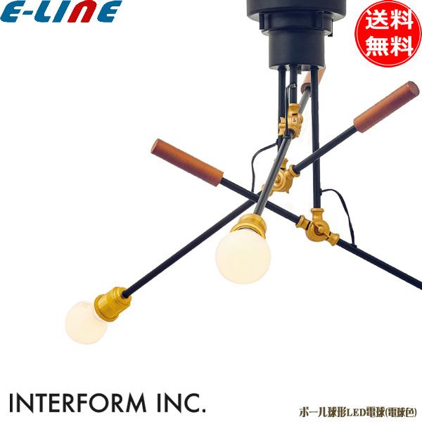インターフォルム LT-3825 ペンダントライト ボール球LED付 LT3825「送料無料」