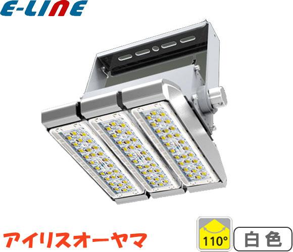 アイリスオーヤマ CL3M-120W-110-K40-R7 LED高天井照明 大光量HW-Cシリーズ 白色(4000K)120W ビーム角110°18900lm 屋内・屋外兼用 重耐塩仕様「CL3M120W110K40R7」「setsuden_led」「送料区分C」