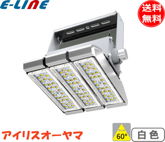 アイリスオーヤマ CL3M-120W-60-K40-R7 LED高天井照明 大光量HW-Cシリーズ 白色(4000K)120W ビーム角60°18900lm 屋内・屋外兼用 重耐塩仕様「CL3M120W60K40R7」「setsuden_led」「smtb-F」「送料無料」