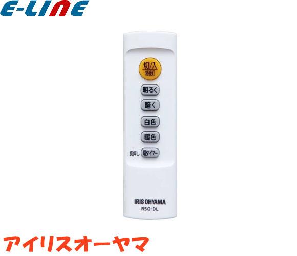 アイリスオーヤマ CL8DL-5.0専用リモコン 純正商品 R5.0-DL(cl8dl5.0) [調色]/[調光] 入/切(常夜灯) 切タイマー 「CL8DL50」「cl8dl50」「R50DLCL8DL50」「r50dlcl8dl50」「setsudlen_ledl」「送料区分A」
