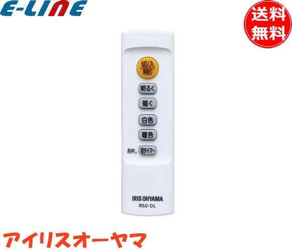 アイリスオーヤマ CL8DL-5.0専用リモコン 純正商品 R5.0-DL(cl8dl5.0) [調色]/[調光] 入/切(常夜灯) 切タイマー 「CL8DL50」「cl8dl50」「R50DLCL8DL50」「r50dlcl8dl50」「setsudlen_ledl」「smtb-F」「送料無料」