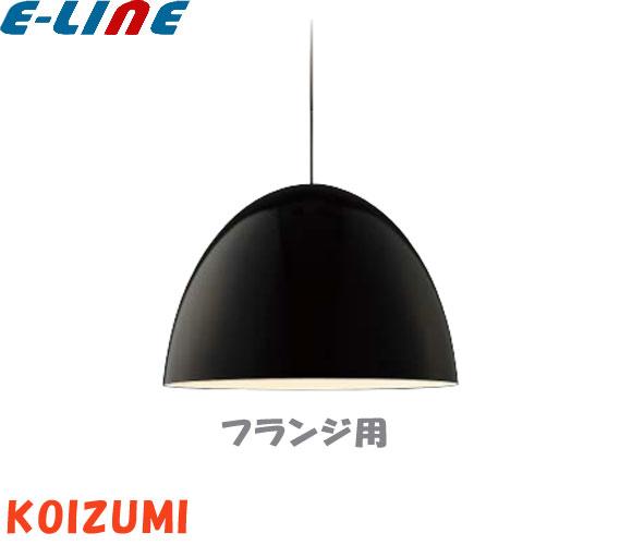 コイズミ AP46939L LEDペンダントライト 黒 LED一体型(電球色)450lm(白熱球100W相当)「AP46939L」「setsuden_led」「送料区分C」