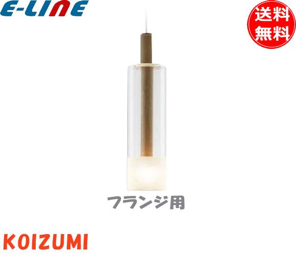 コイズミ AP46949L LEDペンダントライト ウォールナット LED一体型(電球色)465lm(白熱球60W相当)「AP46949L」「setsuden_led」「smtb-F」「送料無料」