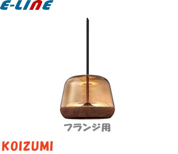 コイズミ AP47549L LEDペンダントライト 電球色 AP47549L 「送料区分B」