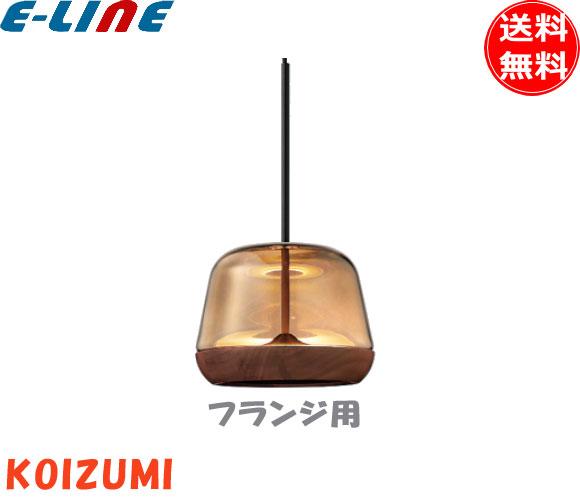 コイズミ AP47549L LEDペンダントライト 電球色 AP47549L 「送料無料」